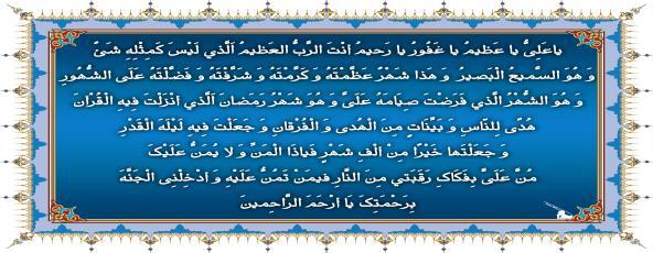 فرازی از فرمایشات مقام معظم رهبری در خصوص ماه مبارک رمضان