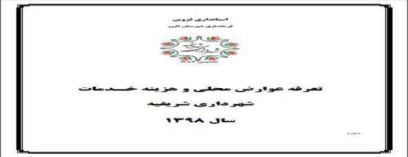 تعرفه عوارض محلی و هزینه خدمات سال ۱۳۹۸ شهرداری شریفیه